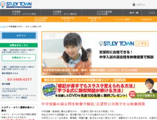 chugakujuken.studytown.jp screenshot