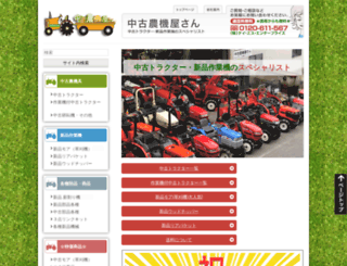 chuko-noki.com screenshot