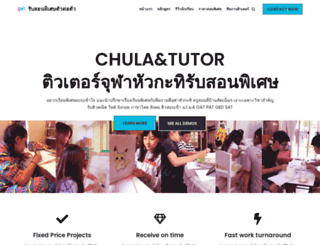chula-tutor.com screenshot