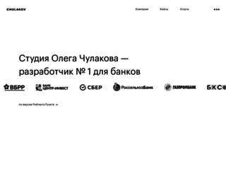 chulakov.ru screenshot