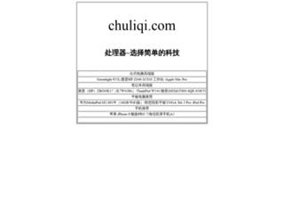 chuliqi.com screenshot