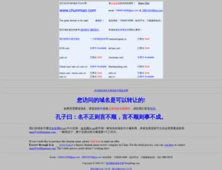 chunmiao.com screenshot
