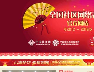 chunwan.cncv.org.cn screenshot