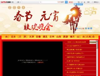 chunwan.letv.com screenshot