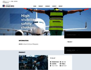 chuo-i.co.jp screenshot