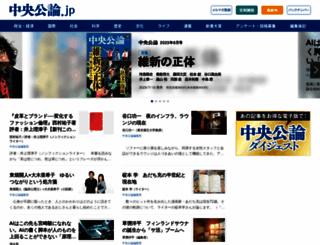 chuokoron.jp screenshot