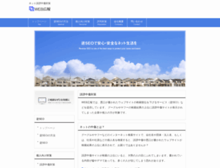chusho-taisaku.com screenshot