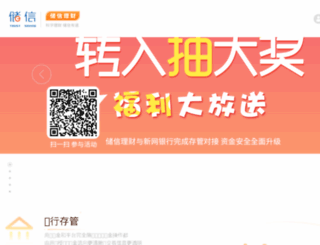 chuxindai.com screenshot