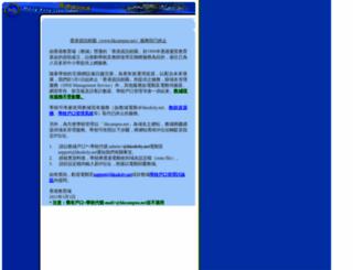 chw.hkcampus.net screenshot