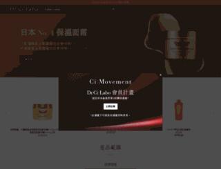 ci-labo.com.hk screenshot