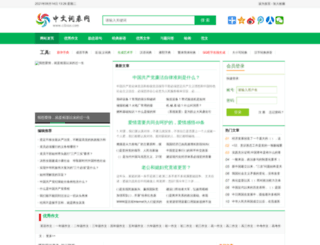 cibiao.com screenshot