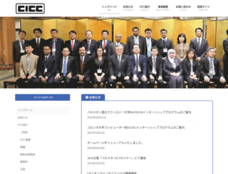 cicc.or.jp screenshot