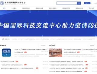 ciccst.org.cn screenshot