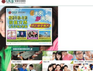 cice.edu.hk screenshot