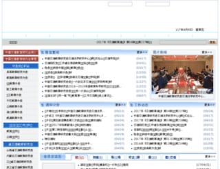 cice.moc.gov.cn screenshot