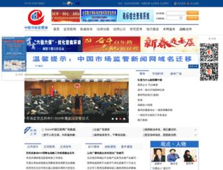 cicn.com.cn screenshot
