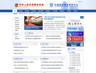 ciecc.mofcom.gov.cn screenshot