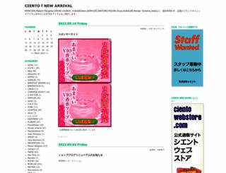 cientof.jugem.jp screenshot