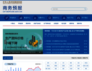 cif.mofcom.gov.cn screenshot