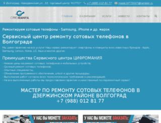cifromaniya.com screenshot