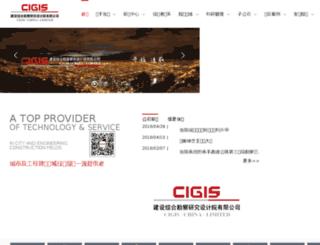 cigis.com.cn screenshot