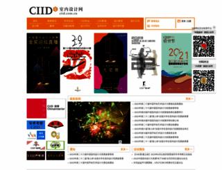 ciid.com.cn screenshot