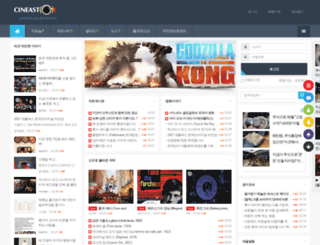 cineast.co.kr screenshot