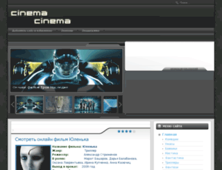 cinema-cinema.ru screenshot