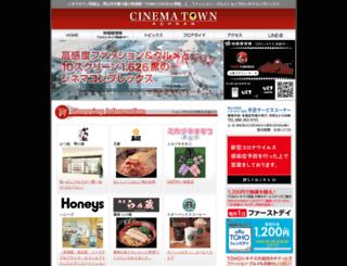 cinema-town.jp screenshot
