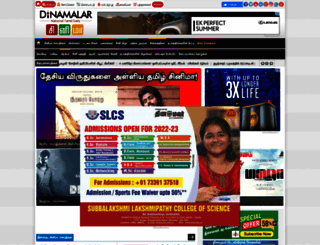 cinema.dinamalar.com screenshot