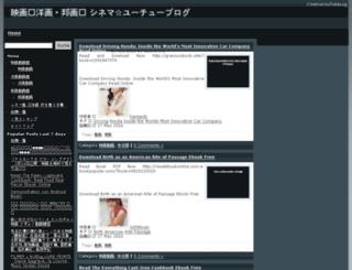 cinema.phpapps.jp screenshot