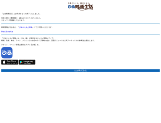 cinema.pia.co.jp screenshot