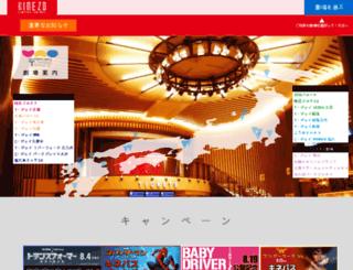 cinema.princehotels.co.jp screenshot