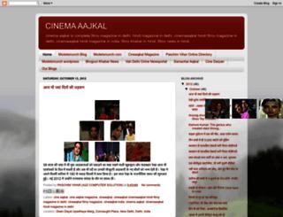 cinemaaajkal.blogspot.com screenshot