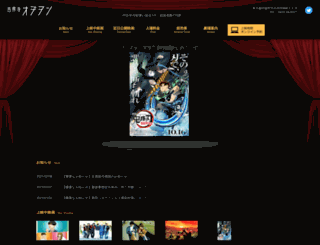 cinemaodeon.jp screenshot