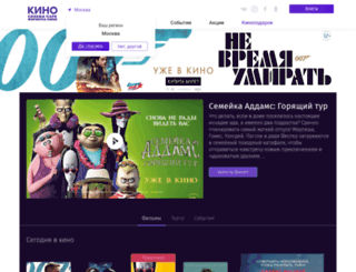 cinemapark.ru screenshot
