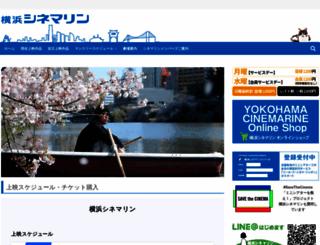 cinemarine.co.jp screenshot