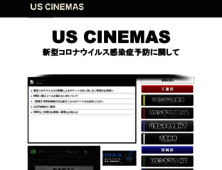 cinemax.co.jp screenshot