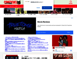 cinesoku.net screenshot