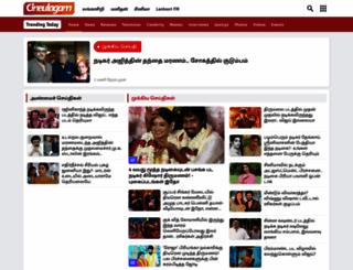 cineulagam.com screenshot