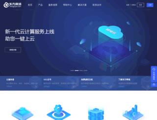 cinternet.com.cn screenshot
