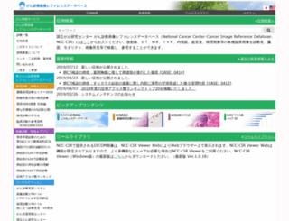 cir.ncc.go.jp screenshot