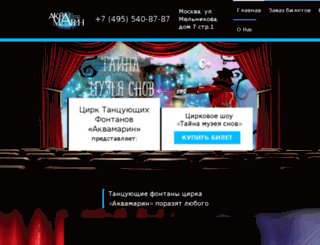 circ-a.ru screenshot