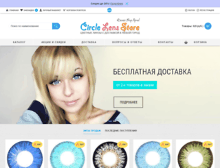 circle-lens.ru screenshot
