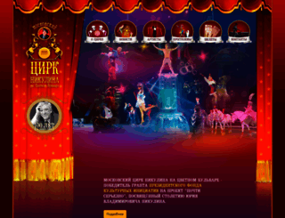 circusnikulin.ru screenshot