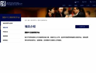 cis.chinese.cn screenshot