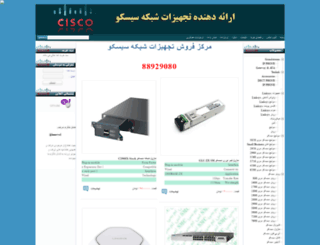ciscosystem.ir screenshot