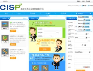 cisp-zgc.org screenshot