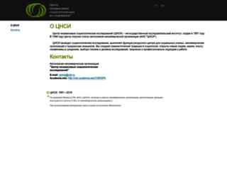 cisr.ru screenshot