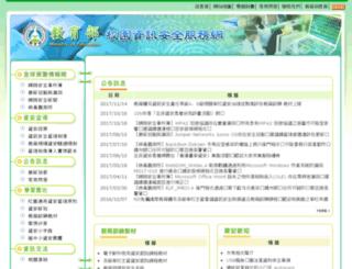 cissnet.edu.tw screenshot